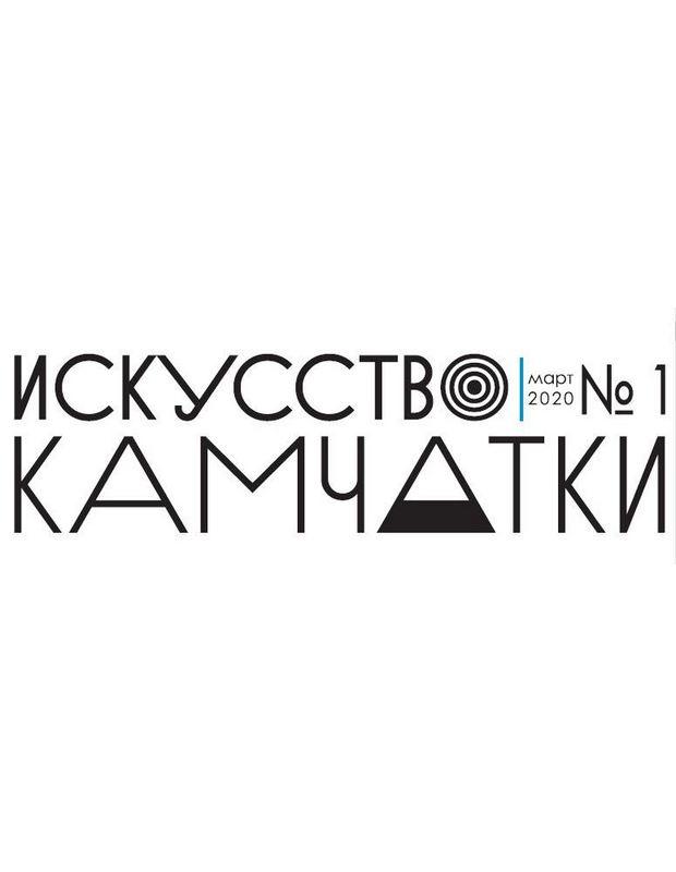 Искусство Камчатки (№1, март 2020)
