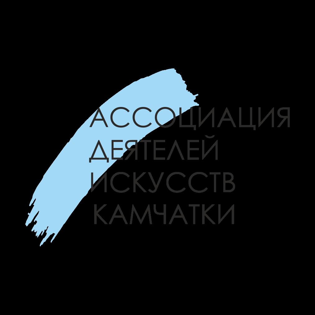 Ассоциация деятелей искусств Камчатского края