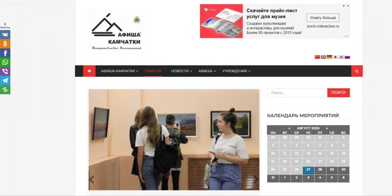 Камчатцев приглашают воспользоваться новым информационным ресурсом